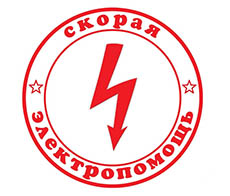 услуги электрика прайс лист