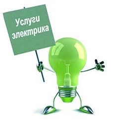 Услуги электрика в Санкт Петербурге
