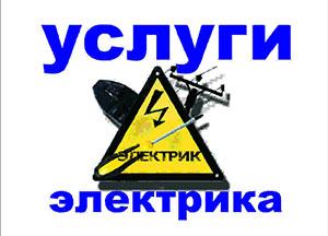 ekstrennyj-vyzov-elektrika