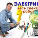Электрика в однокомнатной квартире цена