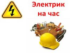 Электрик на час