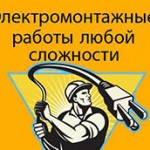 Опытный электрик в СПб